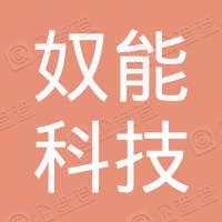 上海奴能科技有限公司