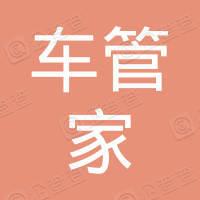 珠海超级车管家汽车贸易有限公司