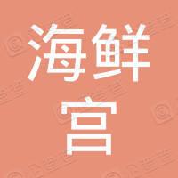 天津市塘沽金沙滩海鲜宫