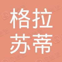 台州格拉苏蒂工贸有限公司