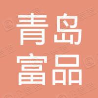 青岛富品新型建材有限公司