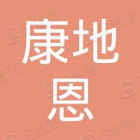 青岛康地恩实业有限公司