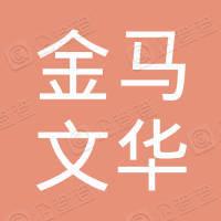 北京金马文华园房地产开发有限公司