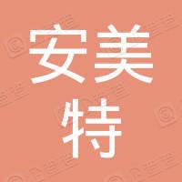 安美特(中国)化学有限公司