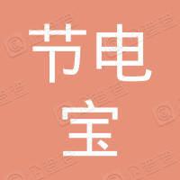河南节电宝节电科技有限公司