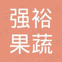 仪陇县强裕果蔬种植农民专业合作社