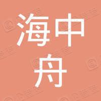 福建海中舟海洋渔业发展有限公司