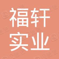 贵州省福轩实业发展有限公司