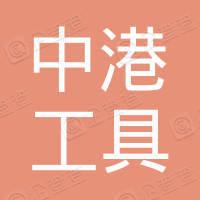 宁波中港工具有限公司