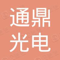 江苏通鼎光电科技有限公司