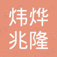 深圳市炜烨兆隆投资基金企业(有限合伙)