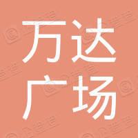 银川万达广场商业发展有限公司