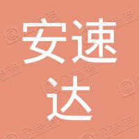安速达融资租赁(珠海)有限公司