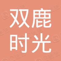 宁波双鹿时光食品有限公司