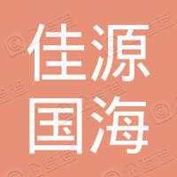 北京佳源国海置业有限公司