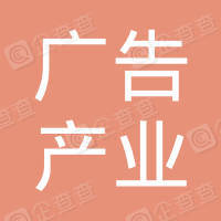 南宁广告产业园运营管理有限公司