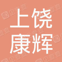 上饶市康辉国际旅行社有限责任公司上饶县郑坊门市部