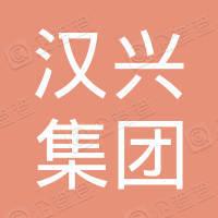 汉兴集团股份有限公司
