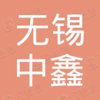 无锡中鑫新材料有限公司