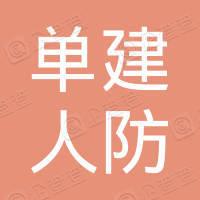 西安单建人防工程集团有限公司