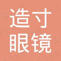 武汉市江汉区造寸眼镜店