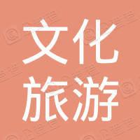 南通文化旅游产业发展集团有限公司