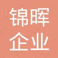 西藏锦晖创业投资管理合伙企业(有限合伙)