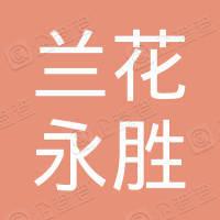 山西朔州平鲁区兰花永胜煤业有限公司
