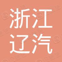 浙江辽汽汽轮机有限公司