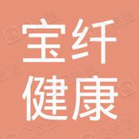 成都市宝纤健康管理有限公司广州第二十六分公司