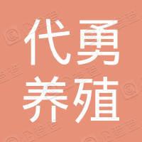 临泉县代勇养殖有限公司