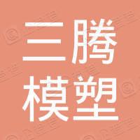 三腾模塑科技(上海)有限公司