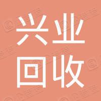 海南兴业再生资源回收有限公司