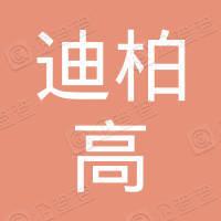 海丰迪柏高电子有限公司