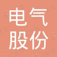 哈尔滨电气股份有限公司