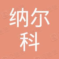 纳尔科(中国)环保技术服务有限公司