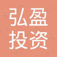 深圳市弘盈投资有限公司