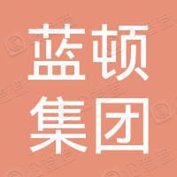 浙江蓝顿集团有限公司