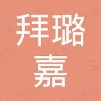 广州拜璐嘉化工有限公司