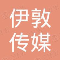 深圳市伊敦传媒投资基金合伙企业(有限合伙)