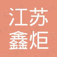 江苏鑫炬建筑机械设备租赁有限公司