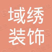 西藏域绣装饰工程有限公司