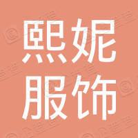 重庆熙妮服饰有限公司