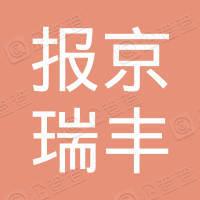 镇远县报京瑞丰选矿厂