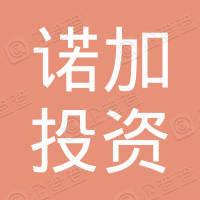 深圳诺加投资有限公司