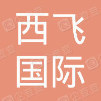 西飞国际航空制造(天津)有限公司