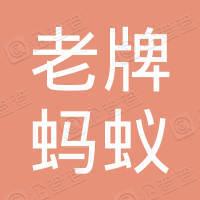 广州市老牌蚂蚁搬家有限公司