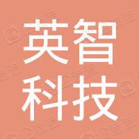 深圳英智科技股权投资基金合伙企业(有限合伙)