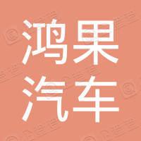 鸿果(广州)汽车销售有限公司