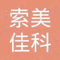 索美佳科(广州)有限公司